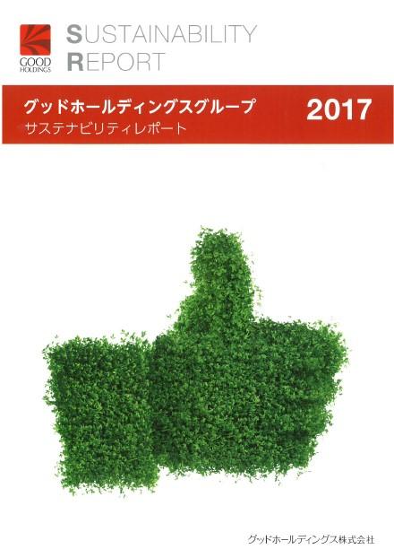 CSR2017